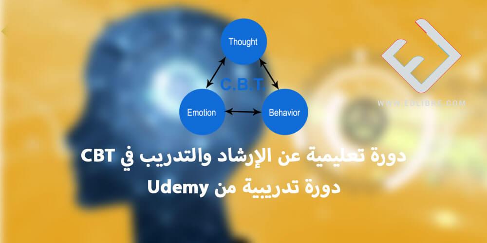 دورة تعليمية عن الإرشاد والتدريب في CBT - دورة تدريبية من