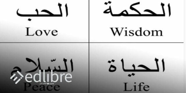 تعلم اللغة الإنجليزية بالعربية من الصفر