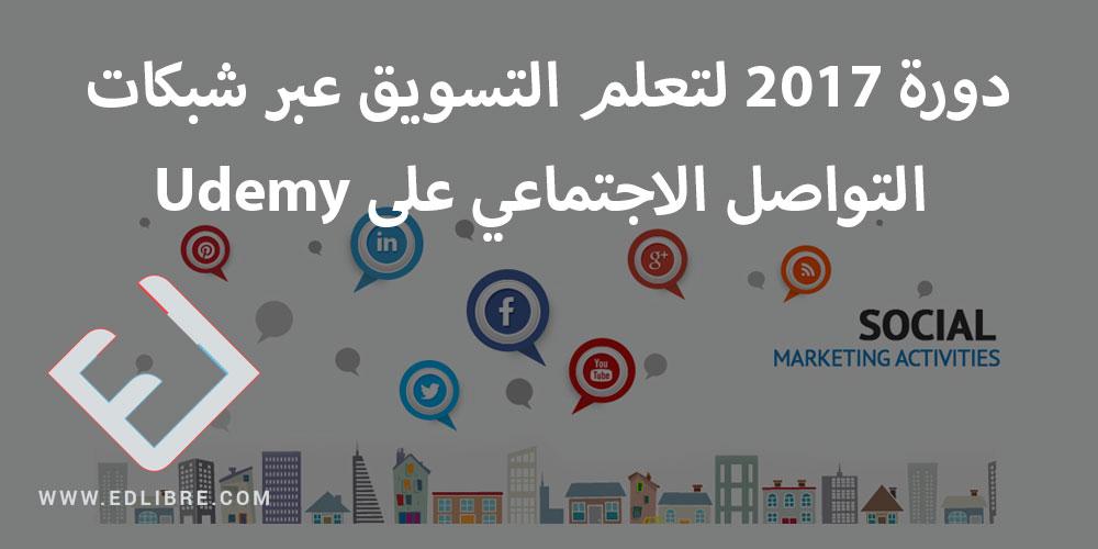 دورة تعلم التسويق عبر سوشل ميديا Social Media