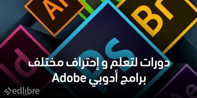 دورات لتعلم و إحتراف جميع برامج أدوبي