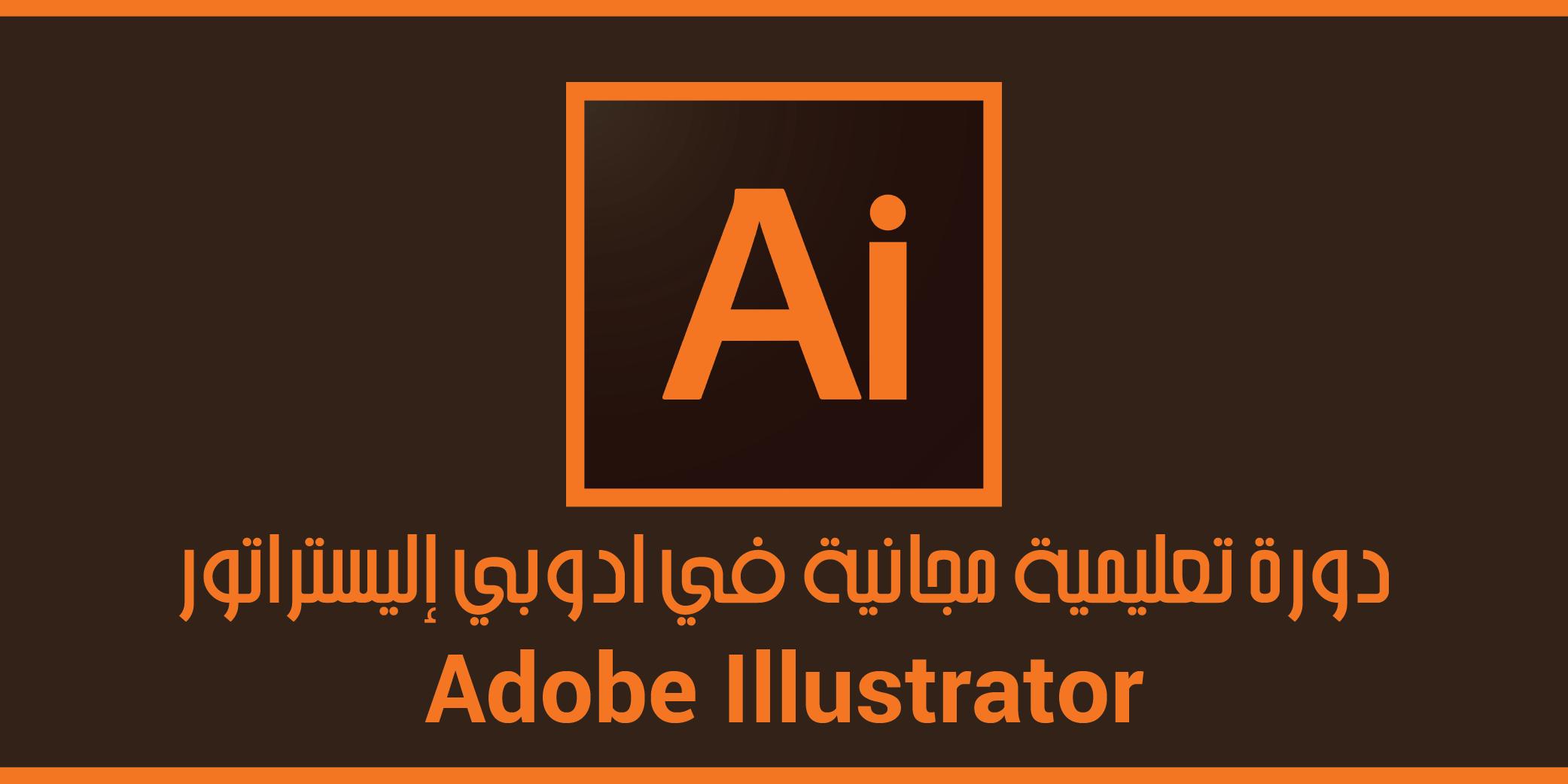 دورة تعليمية مجانية في Adobe Illustrator ، محترف أو مبتدأ في التصميم، ترغب في الحصول على دورة تعليمية كاملة تعلمك كل شيئ عن التصميم ب Adobe Illustrator،