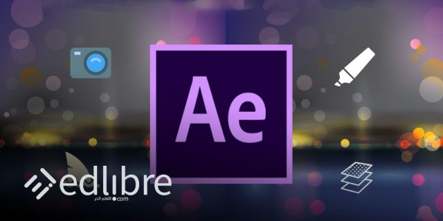 تعلم Adobe After Effects