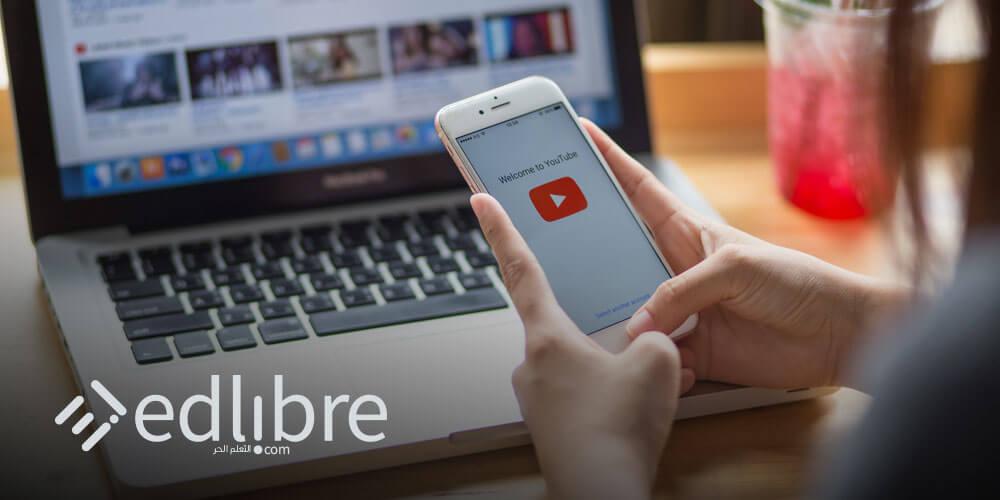 أشهر القنوات التعليمية العربية على اليوتيوب