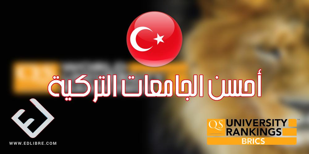 أحسن الجامعات التركية