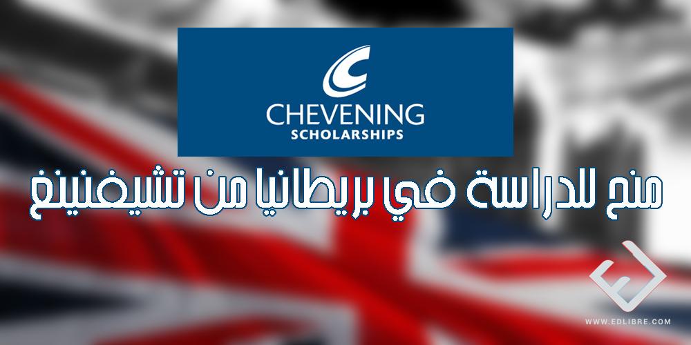 منح للدراسة في بريطانيا من تشيفنينج Chevening