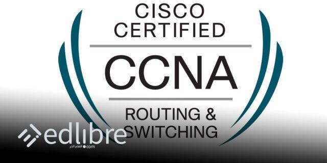 شهادة سيسكو Cisco CCNA