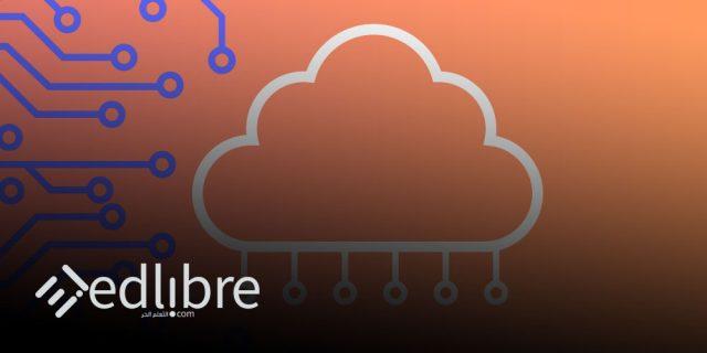 الحوسبة السحابية Cloud Computing