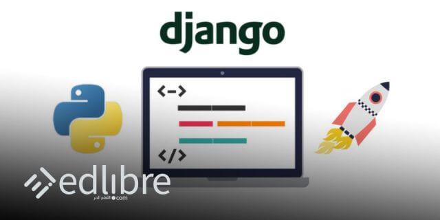 تعلم جانغو Django