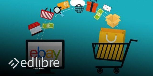 دورة مجانية لتعلم الدروب شيبنج Dropshipping عبر eBay