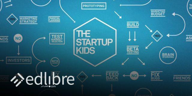 فيلم The Startup Kids الوثائقي عن رواد الاعمال