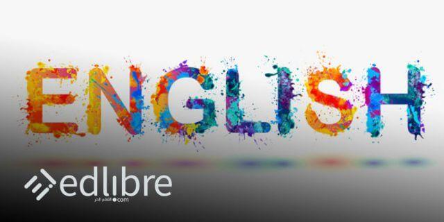 طرق غير تقليدية لتعلم اللغة الإنجليزية