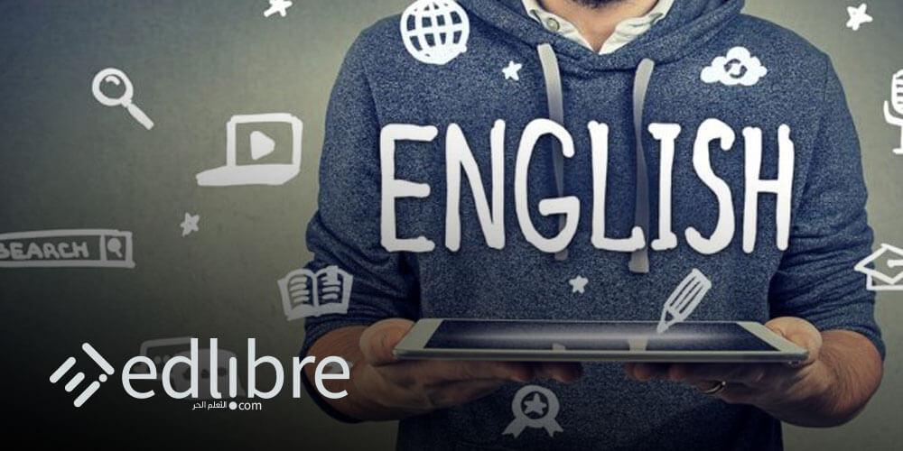 منح تعلم اللغة الإنجليزية