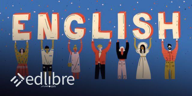 دورة مجانية لـ تعلم اللغة الإنجليزية