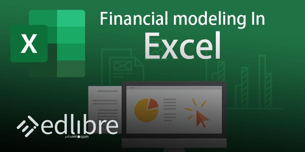 تعلم النمذجة المالية على اكسل Excel