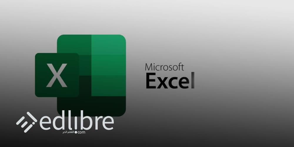 تعلم الاكسل Microsoft Excel من الصفر