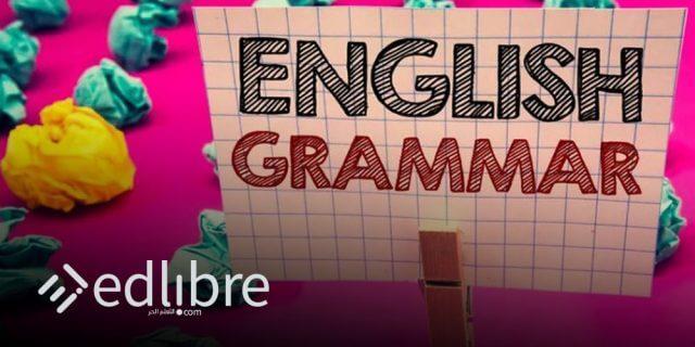 دورة تعلم قواعد اللغة الإنجليزية