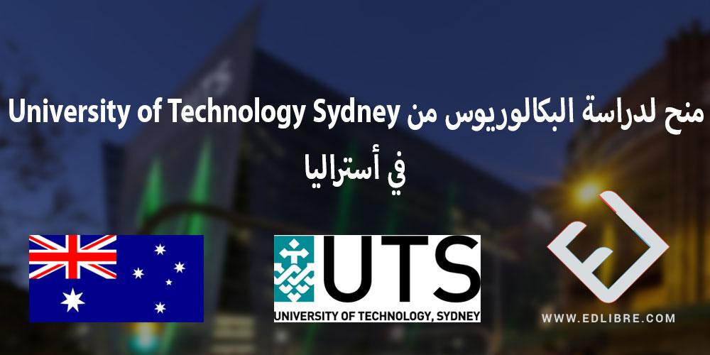 منح لدراسة البكالوريوس من University of Technology Sydney في أستراليا
