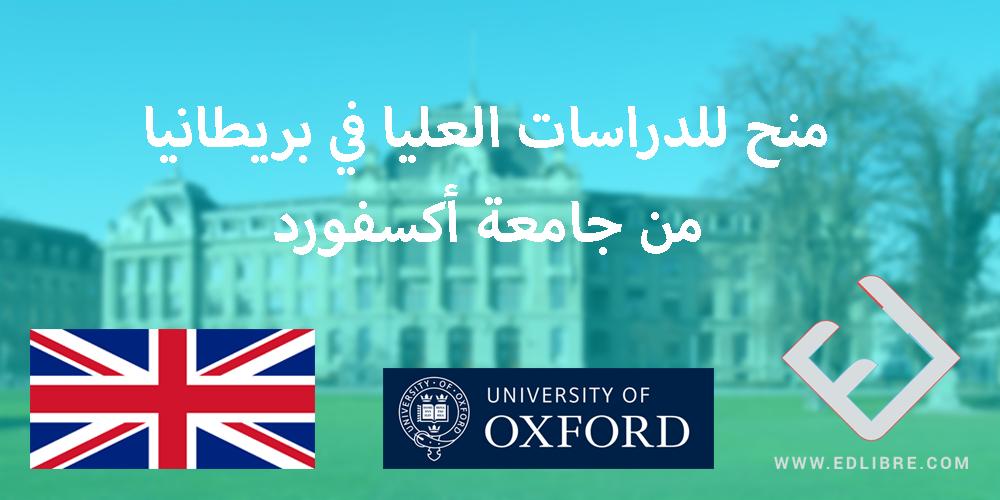 منح للدراسات العليا في بريطانيا من جامعة أكسفورد
