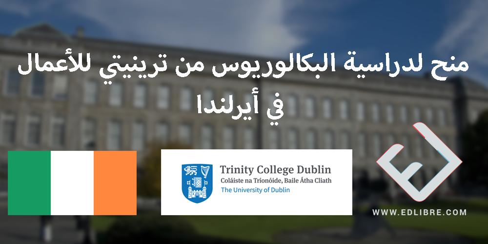 منح لدراسية البكالوريوس من ترينيتي للأعمال في أيرلندا