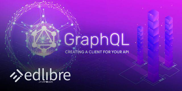 تعلم GraphQL