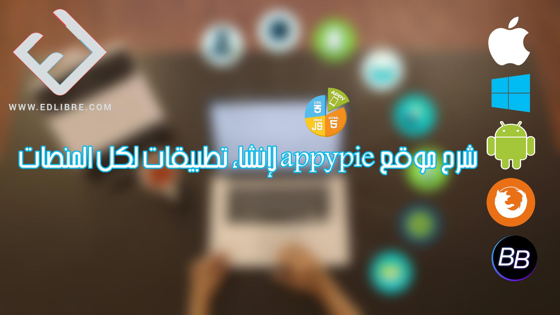 شرح موقع appypie لإنشاء تطبيقات لكل المنصات