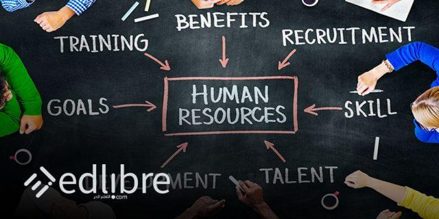 إدارة الموارد البشرية HR