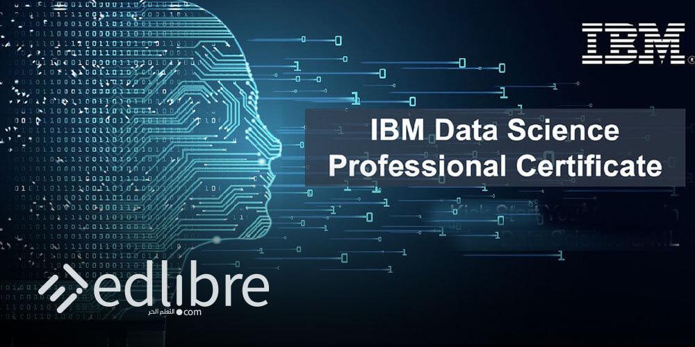 الشهادة المهنية من IBM في علوم البيانات Data Science