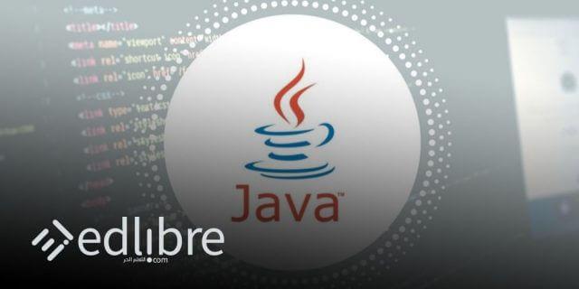 تعلم البرمجة بلغة الجافا Java