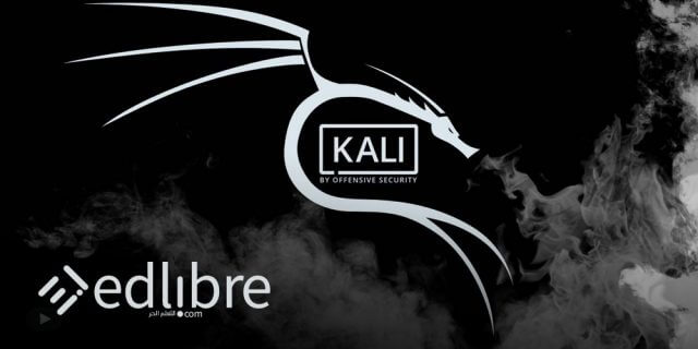 تعلم كالي لينكس Kali linux