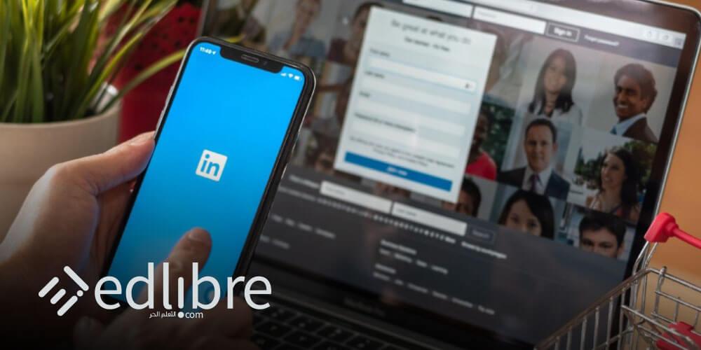 كورسات مجانية من لينكد إن LinkedIn