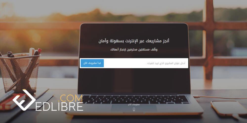 أفضل المنصات العربية للعمل عن بعد