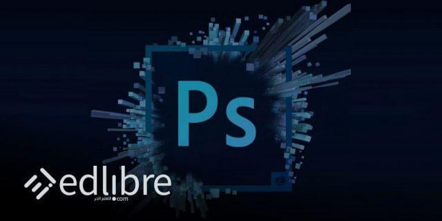 تعلم الفوتوشوب Photoshop باللغة العربية