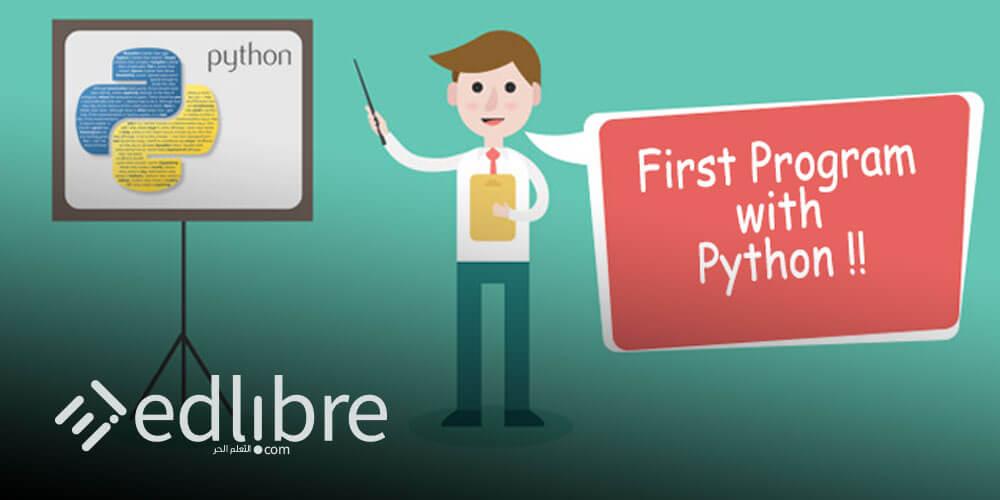البايثون Python