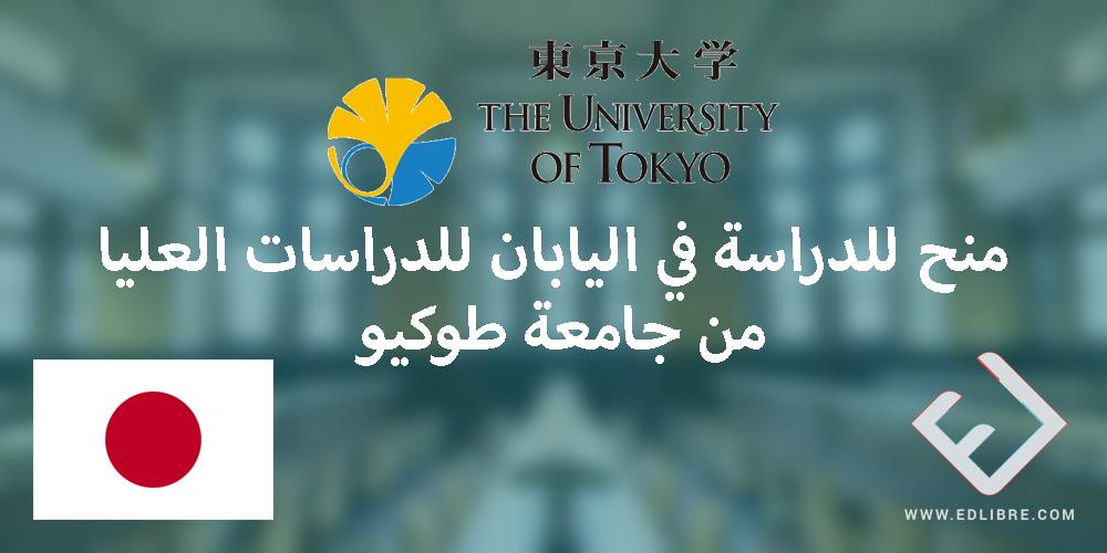 منح للدراسة في اليابان للدراسات العليا من جامعة طوكيو