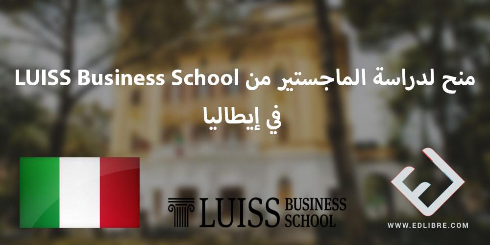 منح لدراسة الماجستير من LUISS Business School في إيطاليا