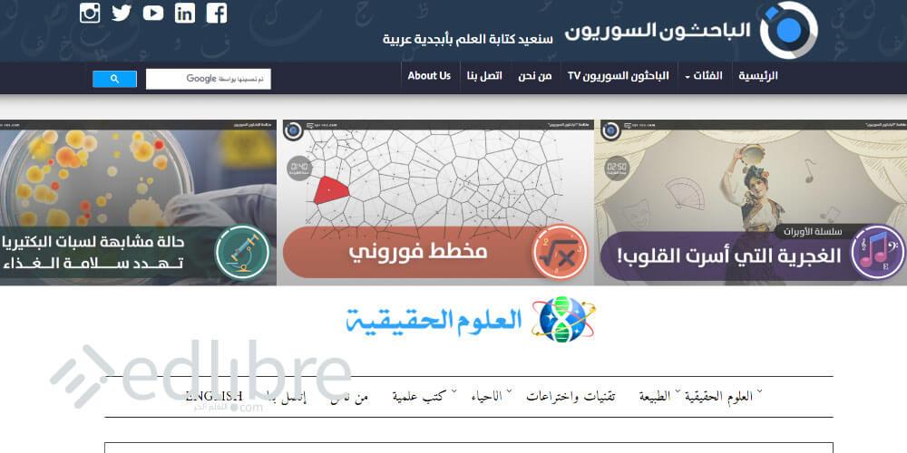 موقع العلوم الحقيقيةو موقع الباحثون السوريون