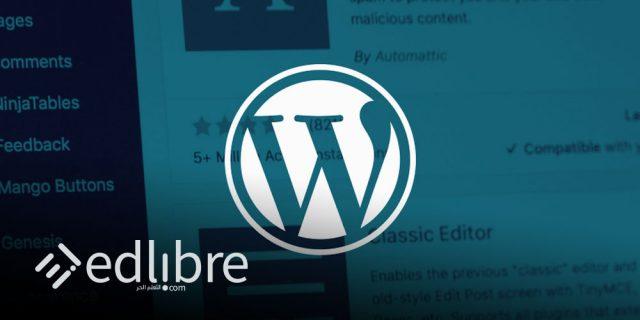 تعلم تصميم مواقع ووردبريس
