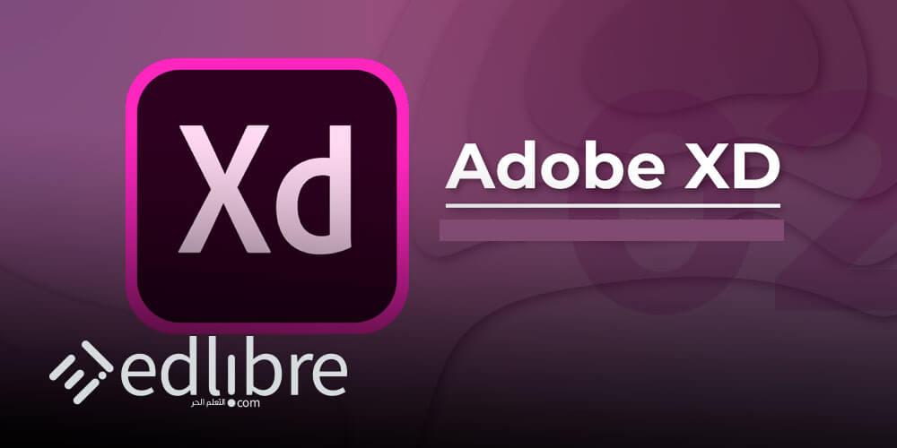 تصميم واجهات المواقع والتطبيقات باستخدام–Adobe XD
