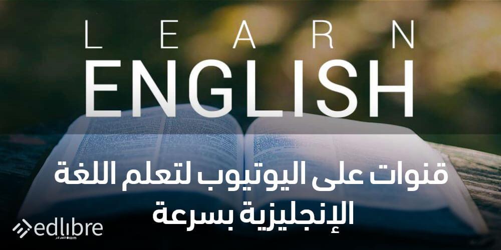 قنوات على اليوتيوب لتعلم الإنجليزية