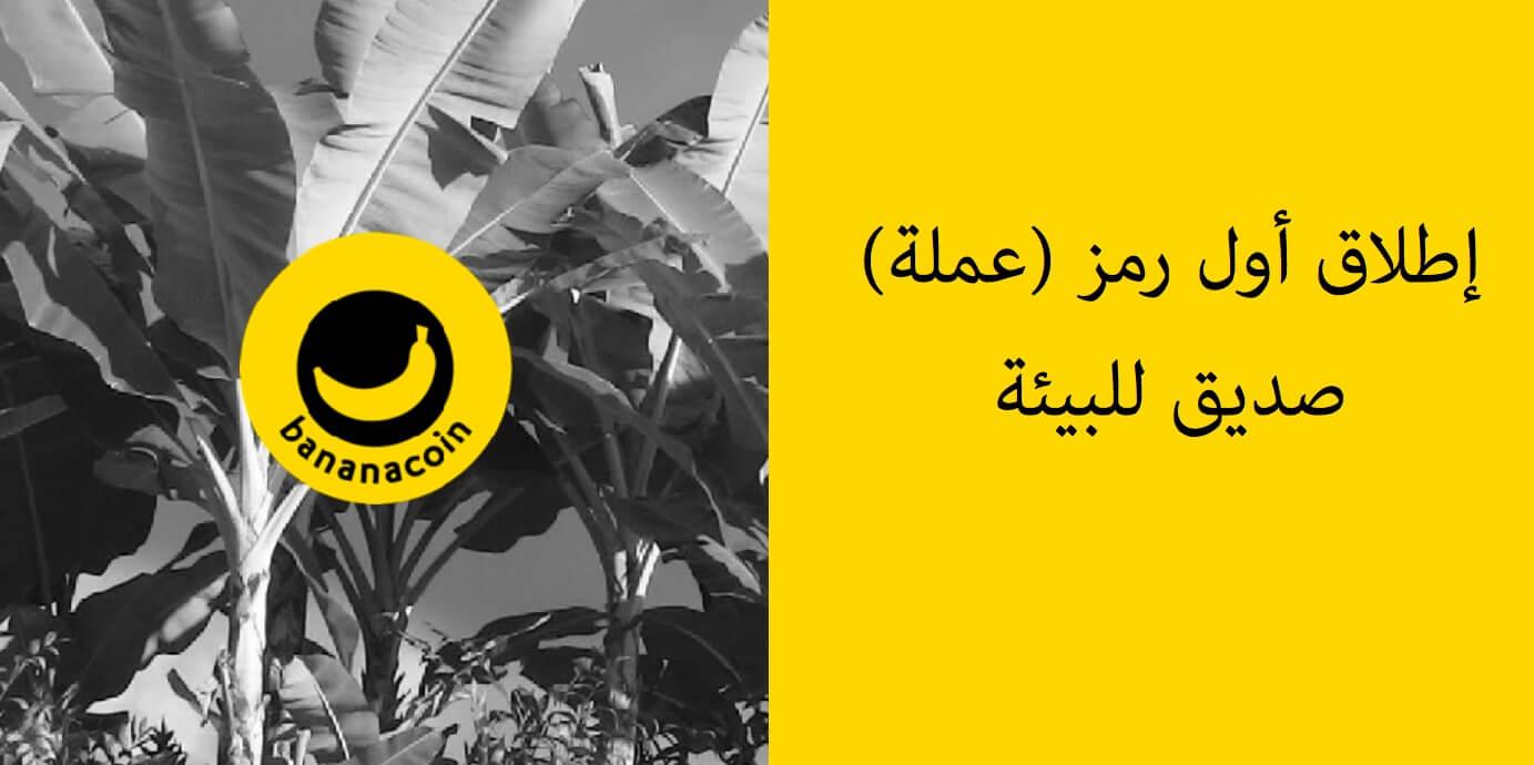 مشروع عملة مشفرة مدعومة بكل كيلوجرام من الموز - Bananacoin