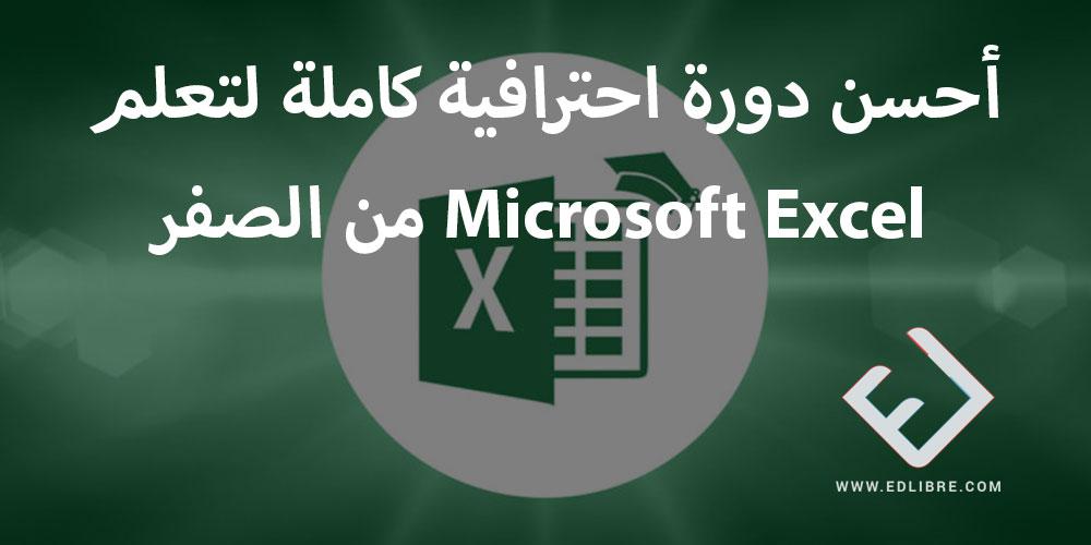 كورس تعليمي جديد ل تعلم و احتراف الاكسل Excel