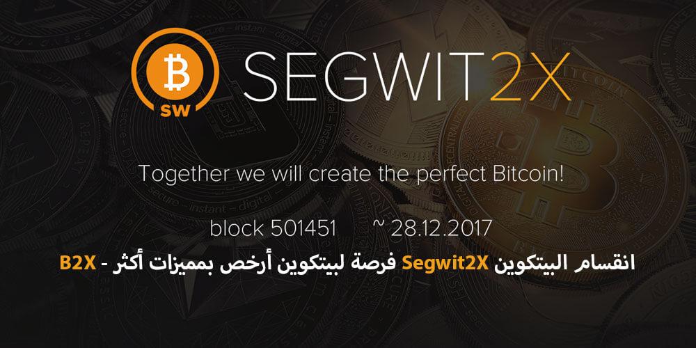 انقسام البيتكوين Segwit2X فرصة لبيتكوين أرخص بمميزات أكثر - B2X