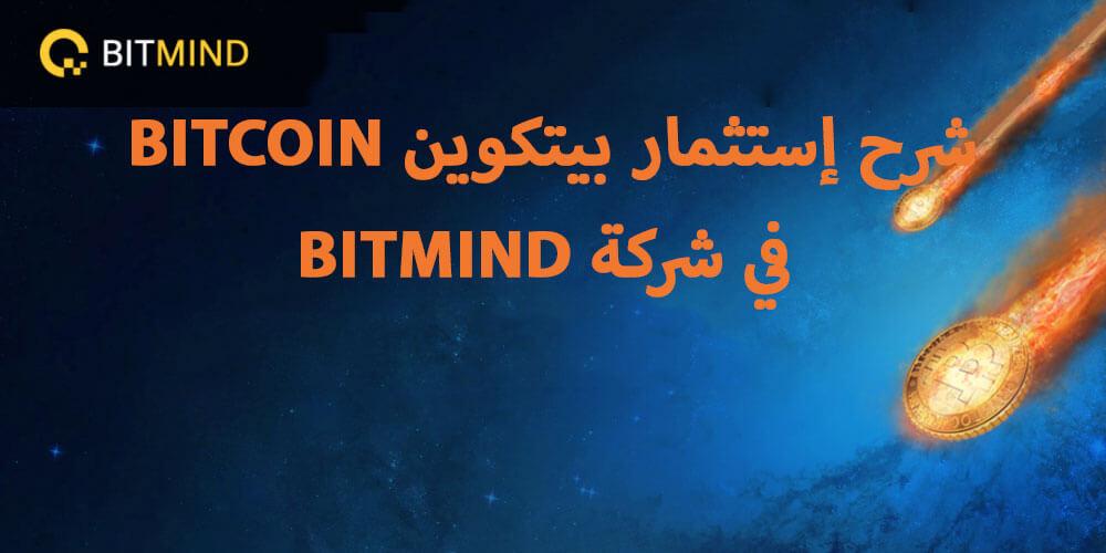 شرح إستثمار بيتكوين Bitcoin في شركة bitmind