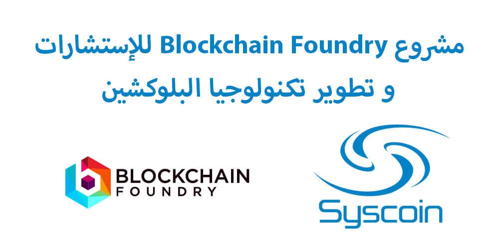 مشروع Blockchain Foundry للإستشارات و تطوير تكنولوجيا البلوكشين