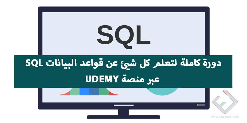 دورة كاملة لتعلم كل شيئ عن قواعد البيانات SQL عبر منصة Udemy
