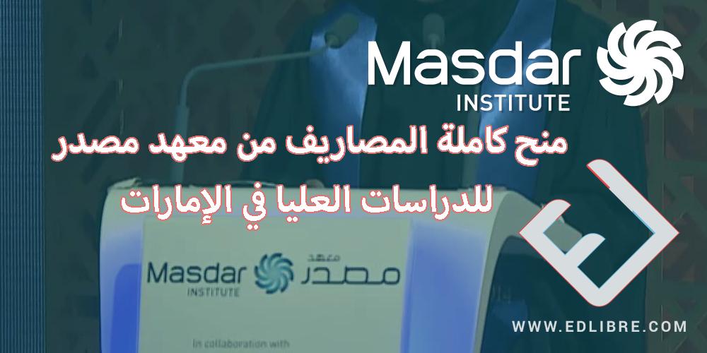 منح كاملة المصاريف من معهد مصدر للدراسات العليا في الإمارات