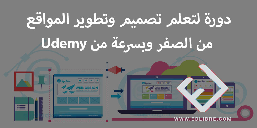 دورة لتعلم تصميم وتطوير المواقع من الصفر وبسرعة من Udemy