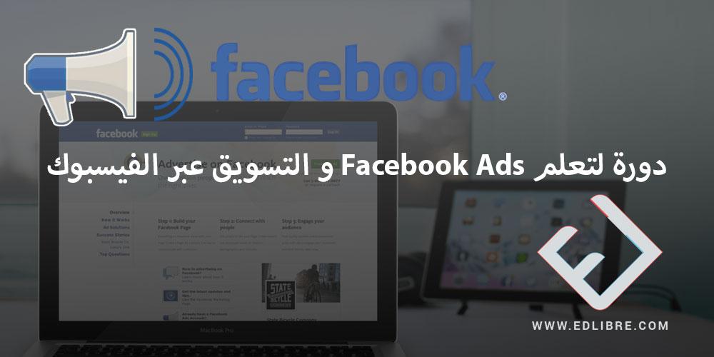 دورة ل تعلم فيسبوك ادس Facebook Ads