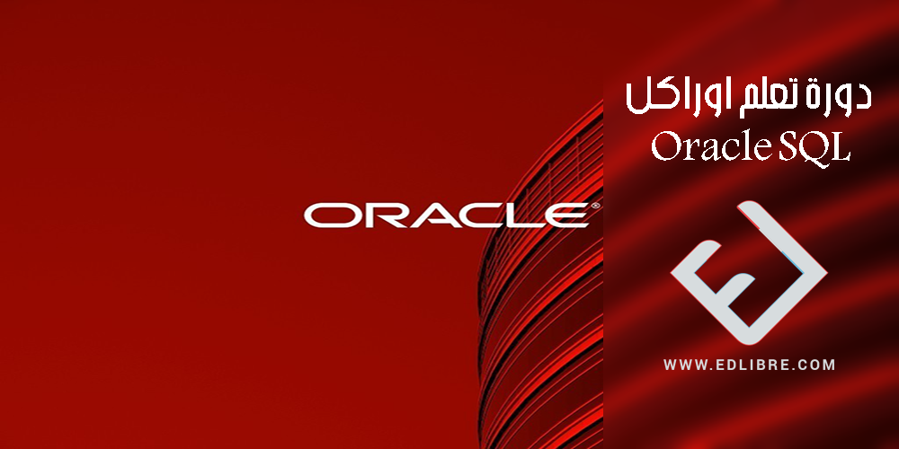 دورة تعلم اوراكل Oracle SQL كاملة