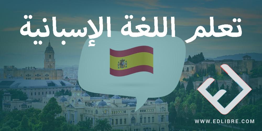 دورة ل تعلم اللغة الإسبانية من البداية
